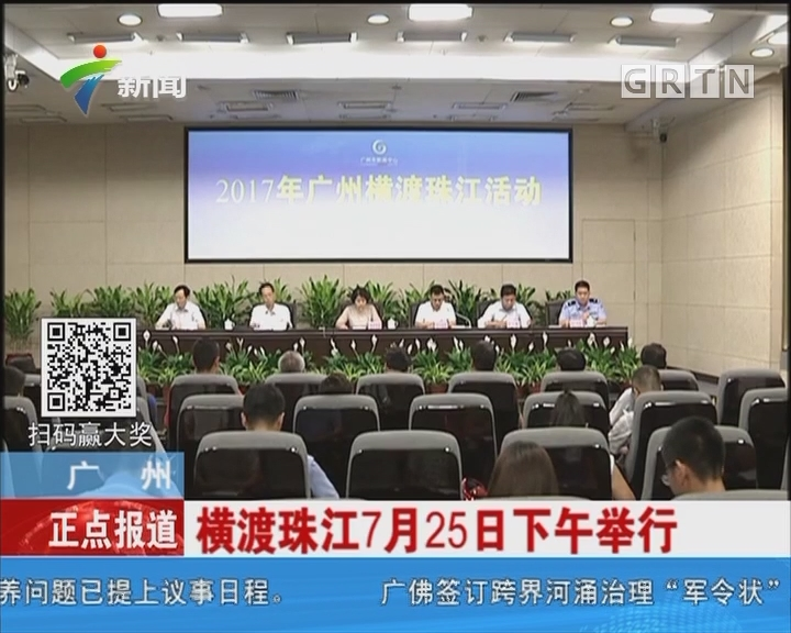 广州:横渡珠江7月25日下午举行
