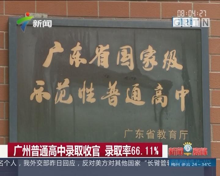 广州普通高中录取收官 录取率66.11%