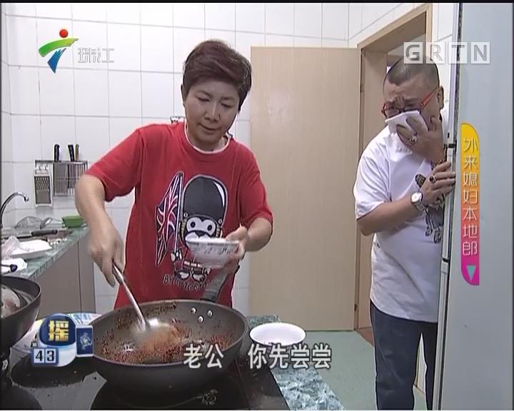 [2017-07-16]外来媳妇本地郎:辣椒酱大战(上)