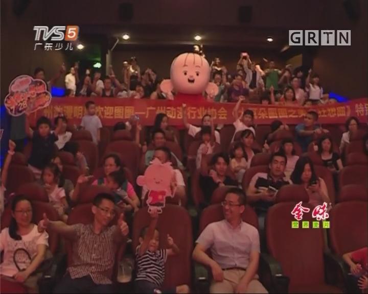 [2017-07-27]南方小记者:大耳朵图图广州行