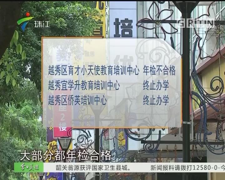 广州:多家培训机构和幼儿园年检不合格