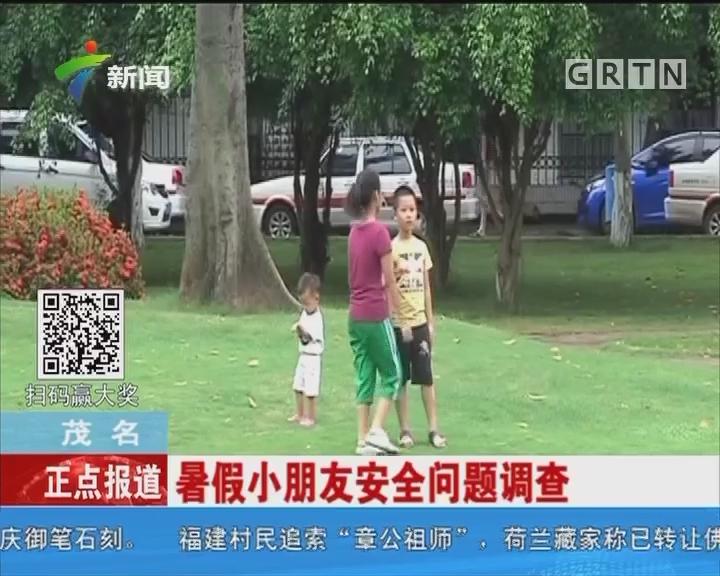 茂名:暑假小朋友安全问题调查