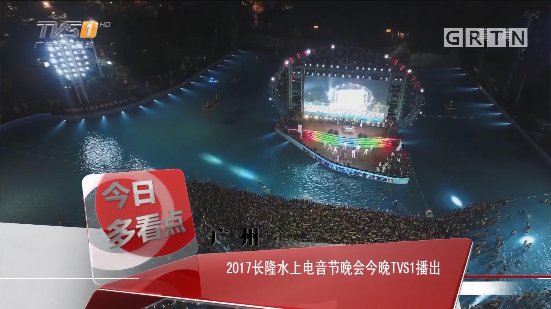 广州:2017长隆水上电音节晚会今晚TVS1播出