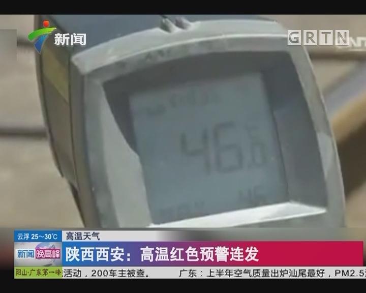高温天气 陕西西安:高温红色预警连发