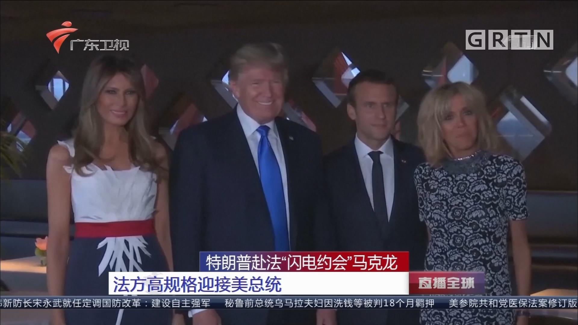 """特朗普赴法""""闪电约会""""马克龙 法方高规格迎接美总统"""