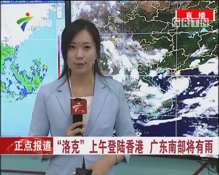 """""""洛克""""上午登陆香港 广东南部将有雨"""