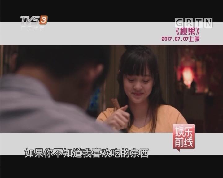 电影《秘果》现正热映 欧阳娜娜、陈飞宇青春合体