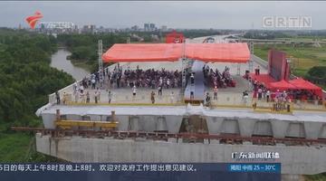 广东高速公路首座转体桥梁顺利完成