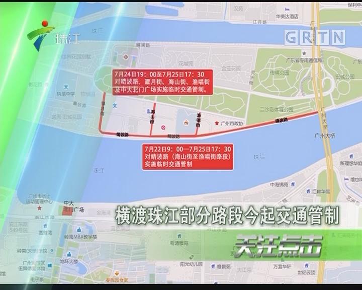 横渡珠江部分路段今起交通管制
