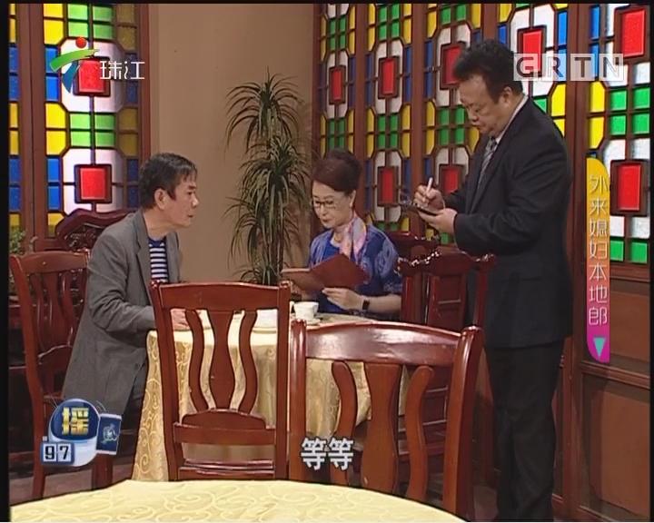 [2017-07-08]外来媳妇本地郎:唐小姐的好意(上)