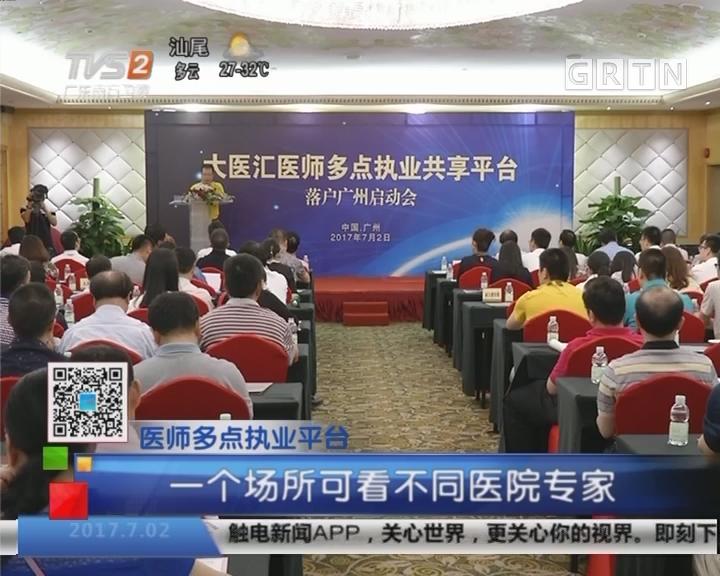 医师多点执业平台:广交会旧址即将变身医生多点执业平台