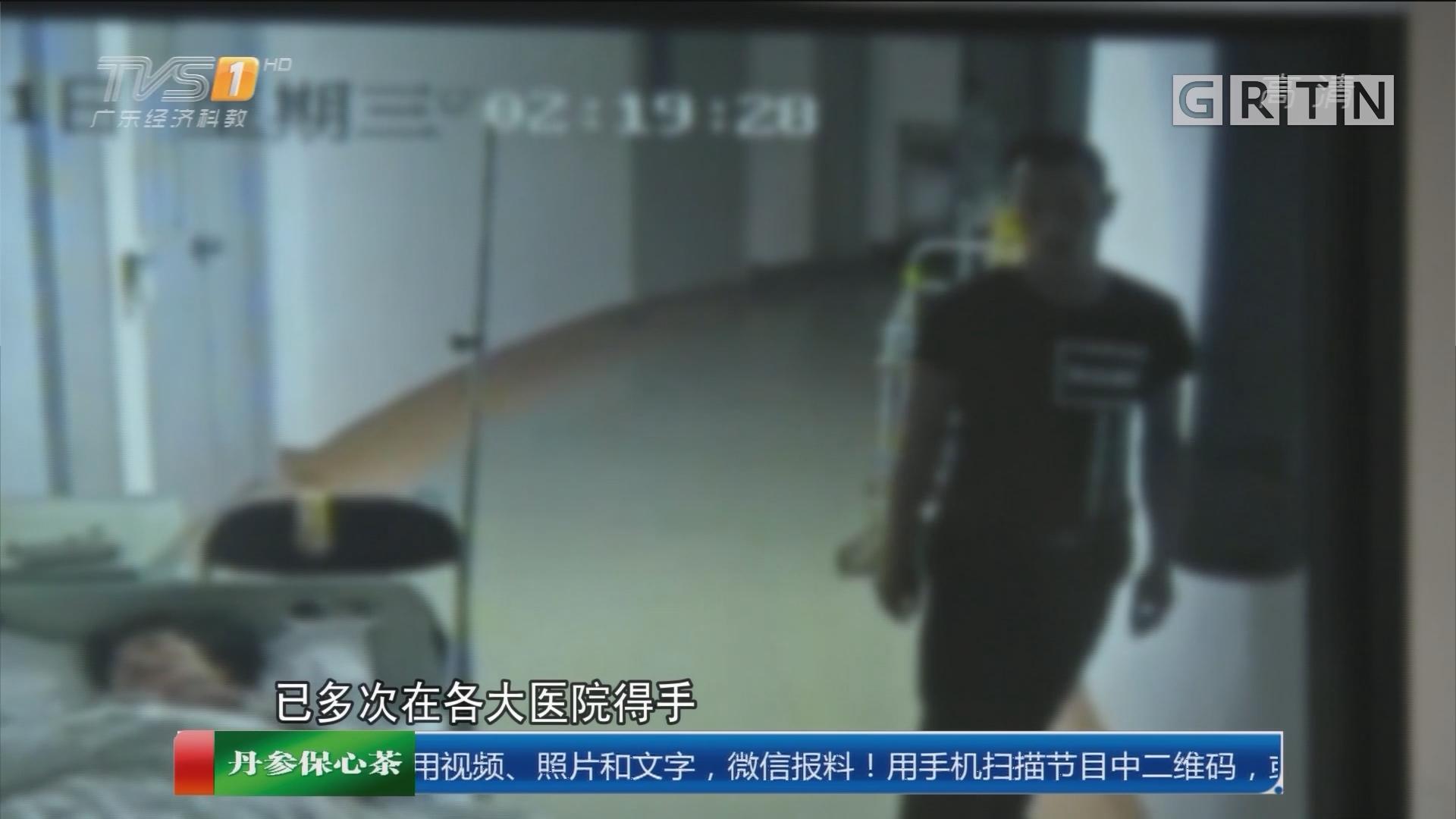 深圳:扮病人家属盗窃 医院看病小心扒手