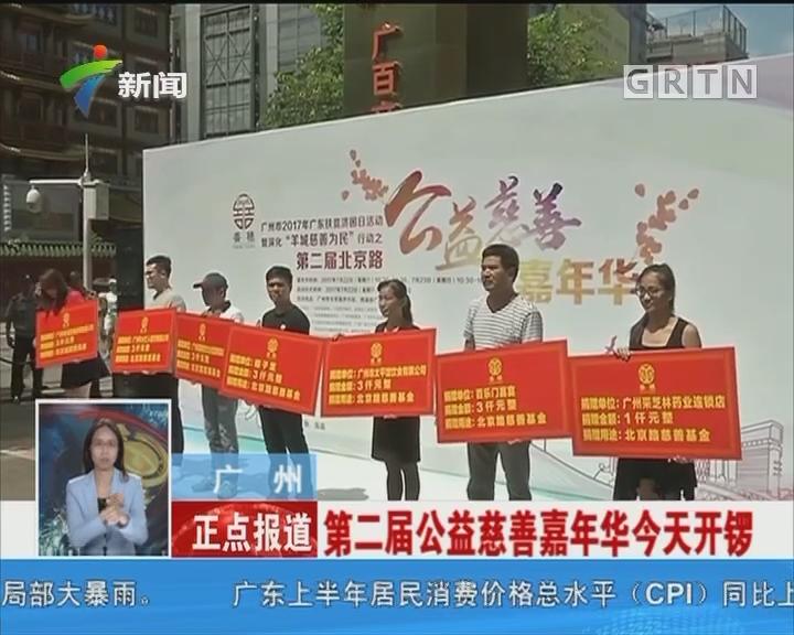 广州:第二届公益慈善嘉年华今天开锣