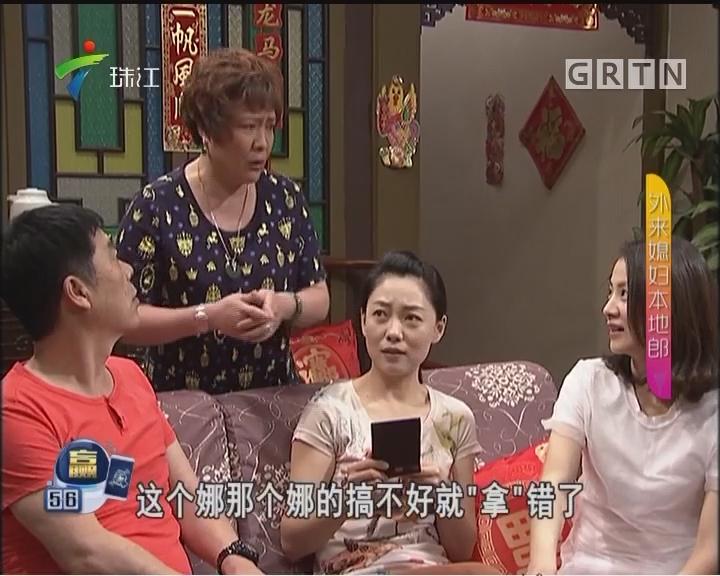 [2017-07-29]外来媳妇本地郎:前妻也是妻(上)