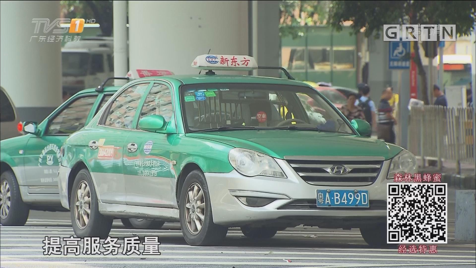广州出租车协会建议 的士费可涨价!