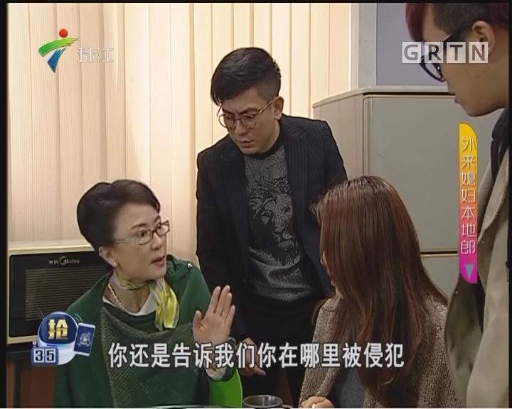 [2017-07-30]外来媳妇本地郎:我为前妻赶室友(上)