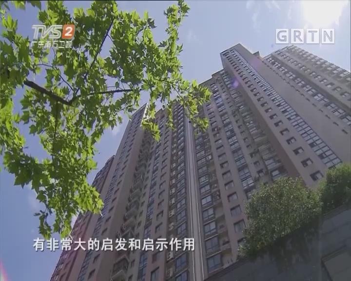 """上海楼市""""一价清""""新政的启示"""