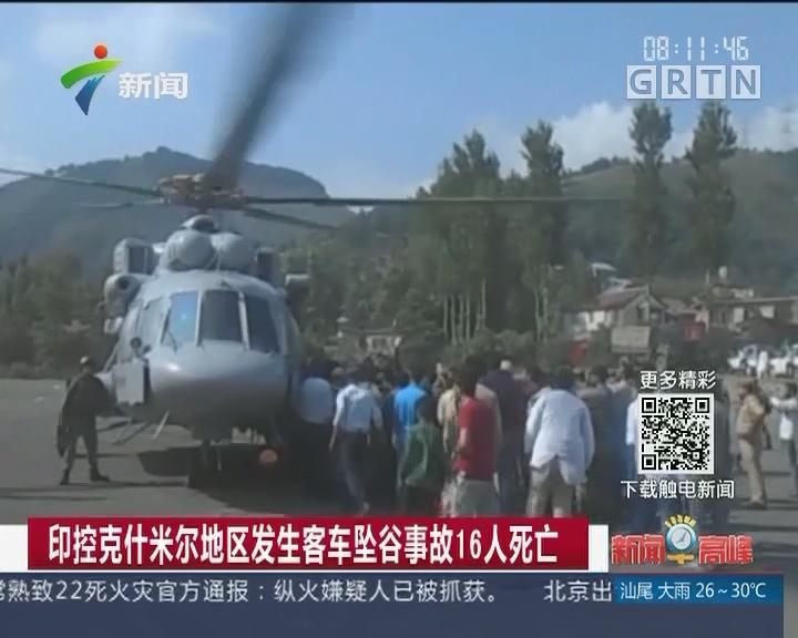印控克什米尔地区发生客车坠谷事故16人死亡