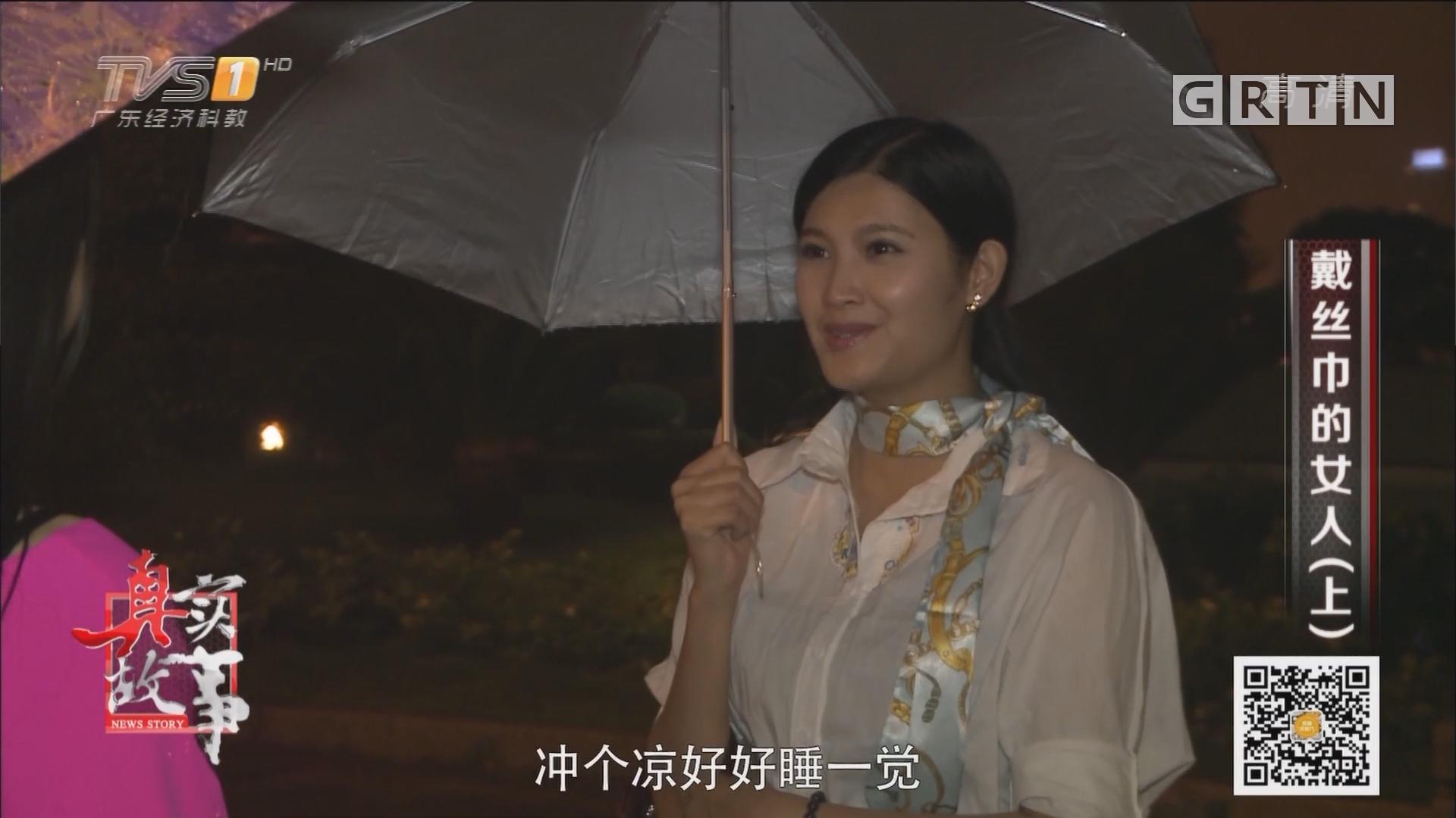 [HD][2017-07-03]真实故事:戴丝巾的女人(上)