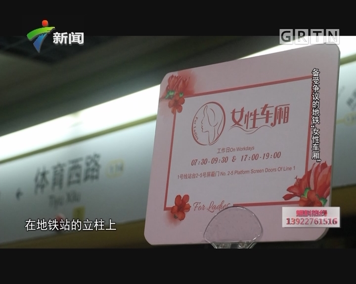 """[2017-07-03]社会纵横:备受争议的地铁""""女性车厢"""""""