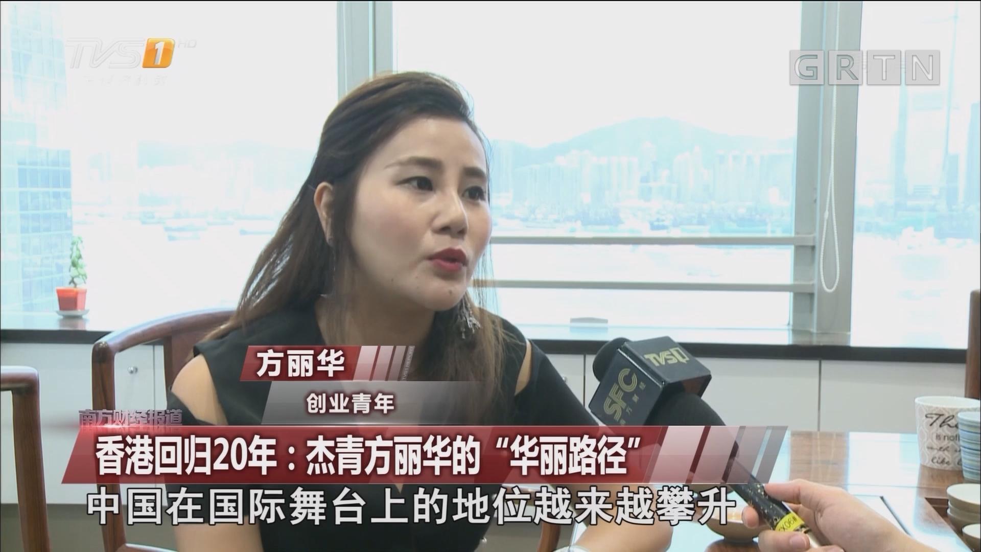 """香港回归20年:杰青方丽华的""""华丽路径"""""""
