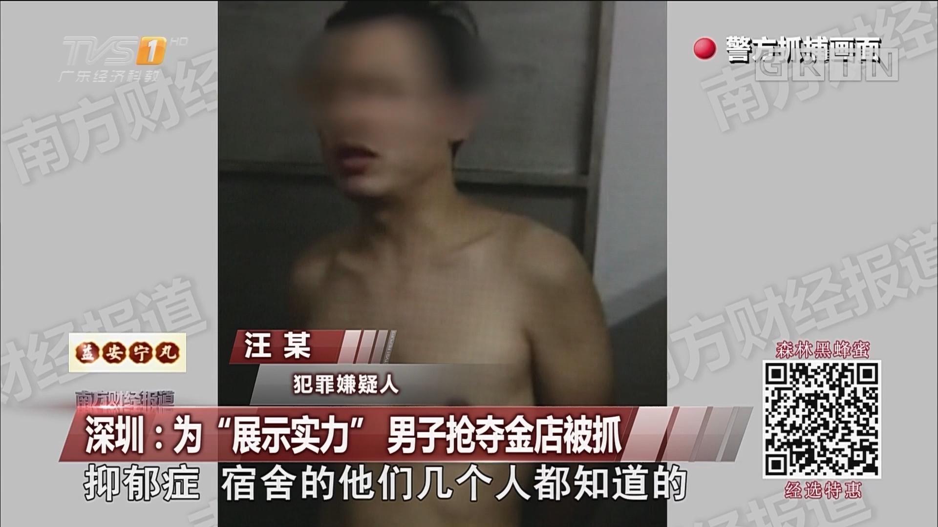 """深圳:为""""展示实力"""" 男子抢夺金店被抓"""
