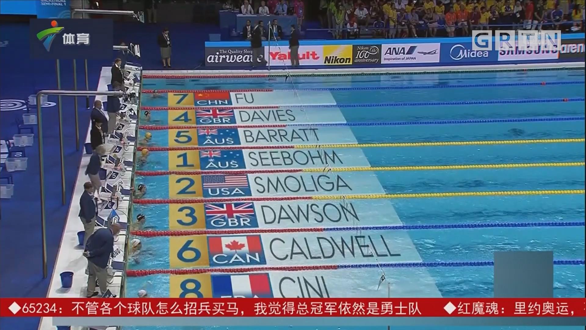 傅园慧无缘女子100米仰泳决赛