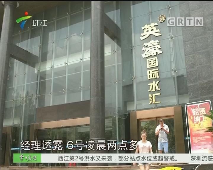 广州:年轻男子水疗会摔倒 不治身亡