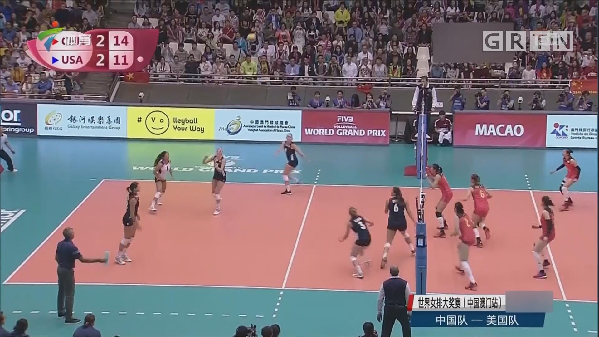 世界女排大奖赛中国澳门站 中国队力克美国队