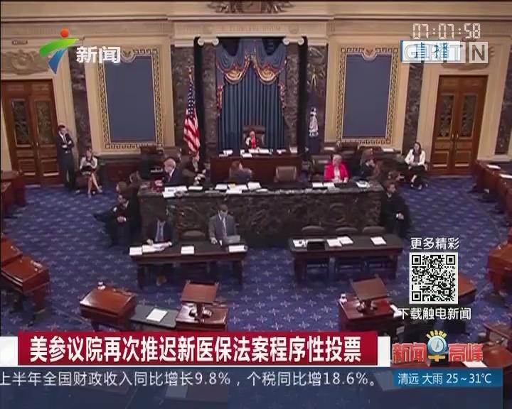美参议院再次推迟新医保法案程序性投票