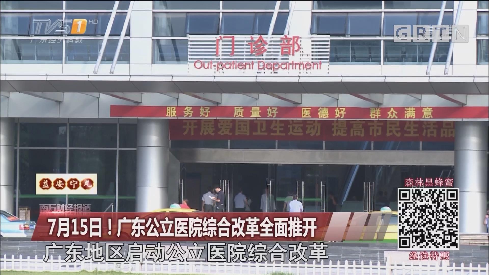 7月15日!广东公立医院综合改革全面推开