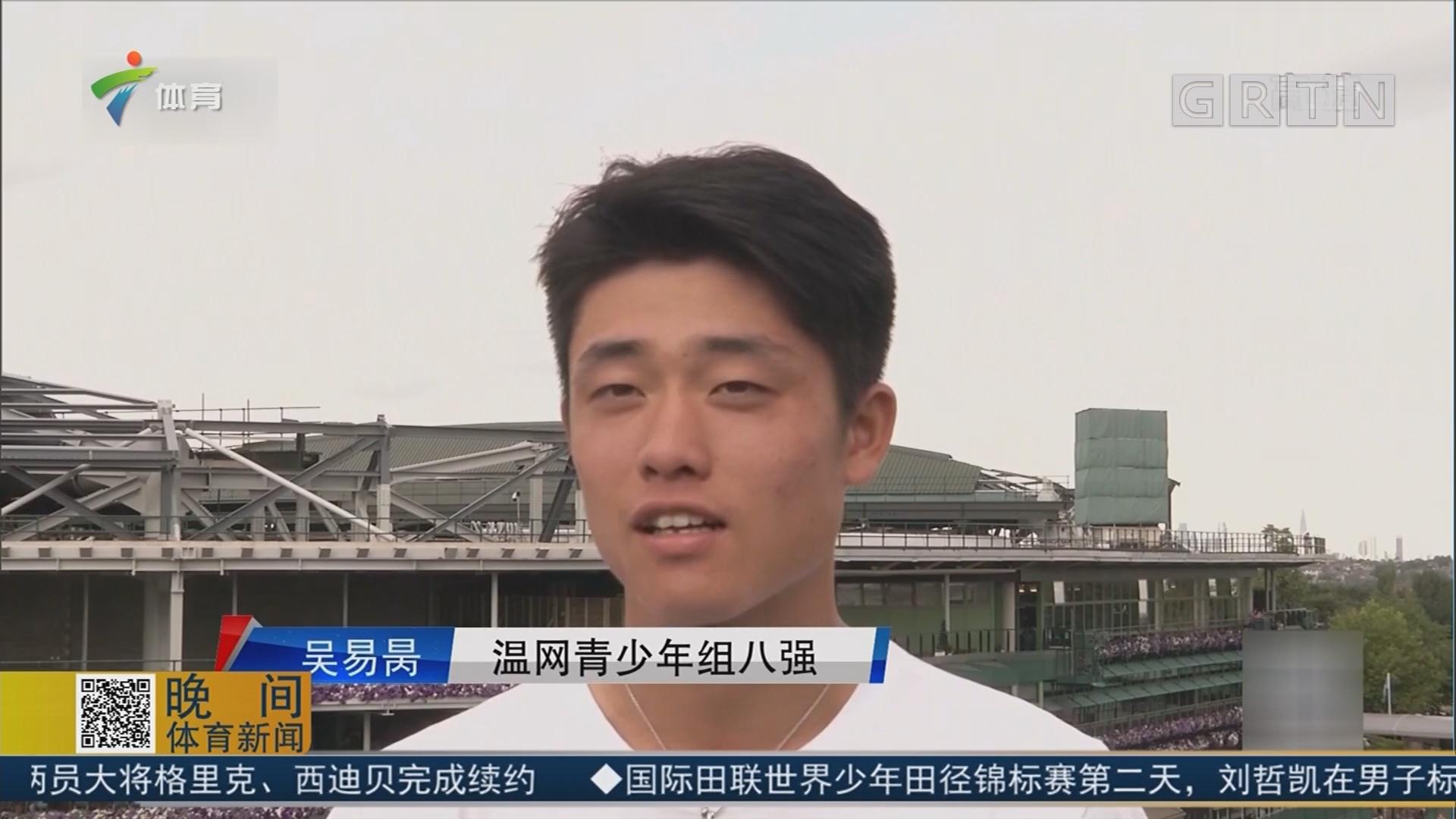 吴易昺晋级温网青少年组八强