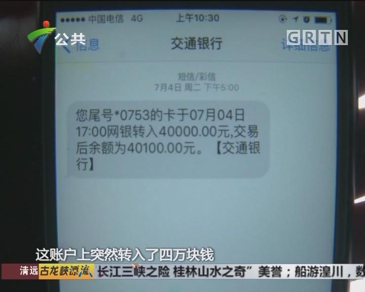 深圳:账户多出四万块 事主欲还钱遇难题