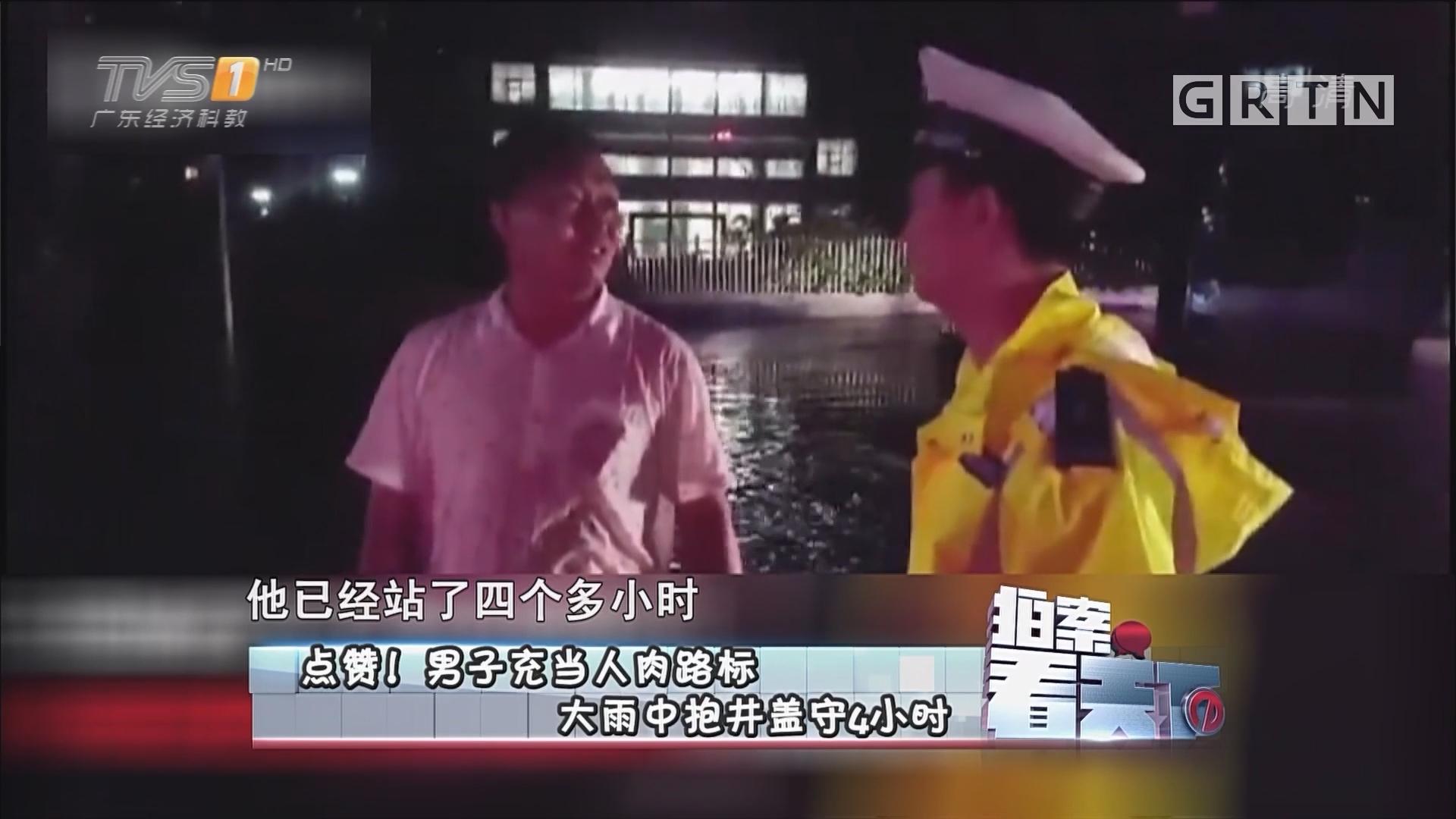 [HD][2017-07-28]拍案看天下:点赞!男子充当人肉路标 大雨中抱井盖守4小时