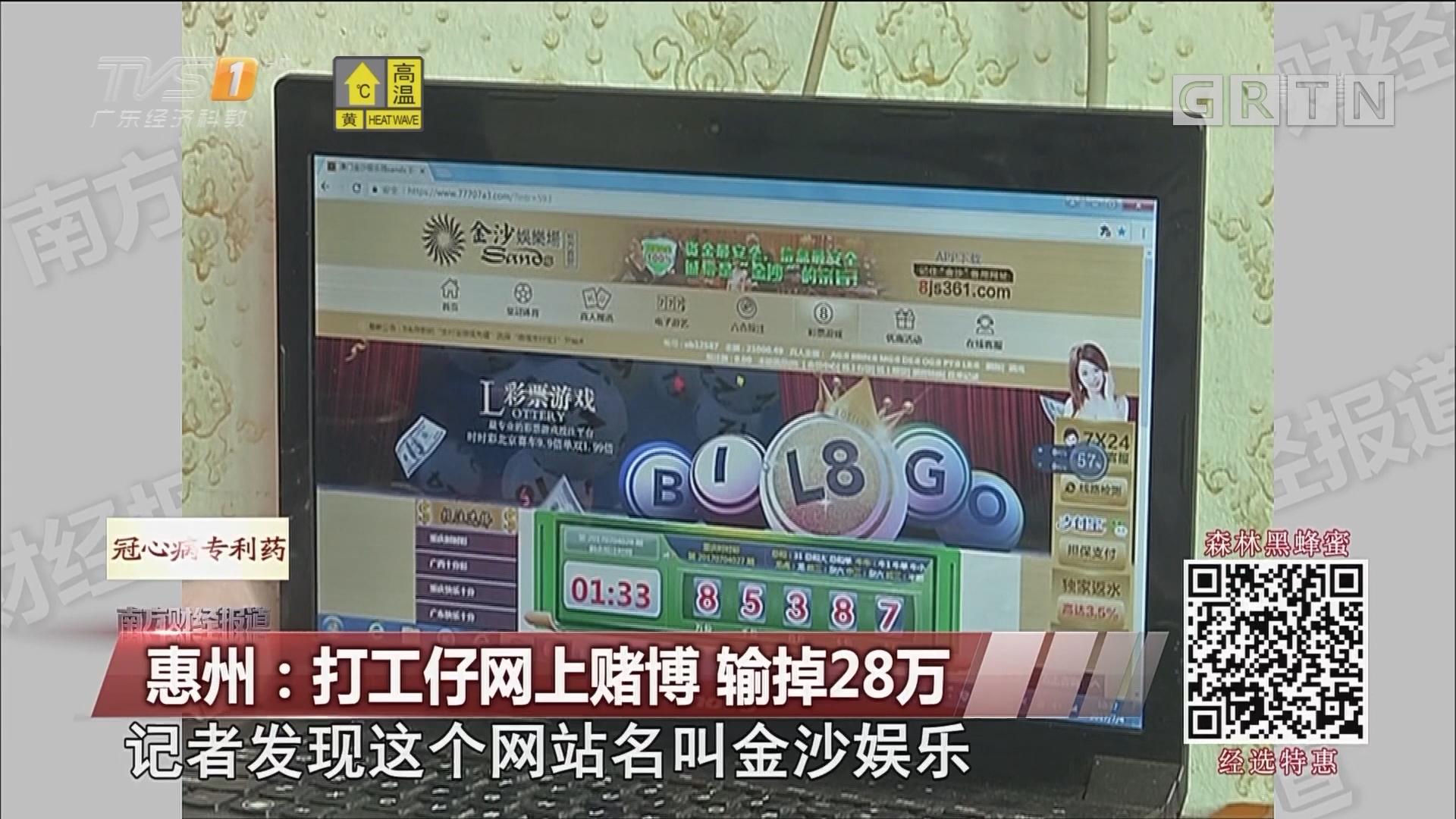 惠州:打工仔网上赌博 输掉28万