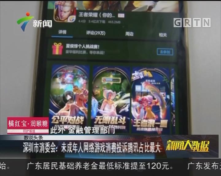 深圳市消委会:未成年人网络游戏消费投诉腾讯占比最大