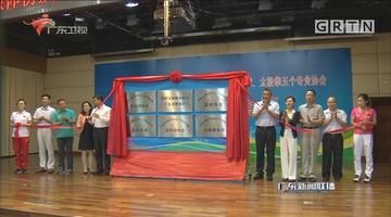 中国金融体育协会广东省理事会恢复成立