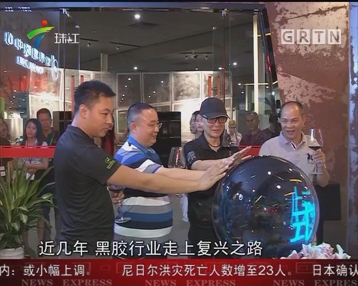 世界黑胶中心落户广州 黑胶行业走上复兴之路