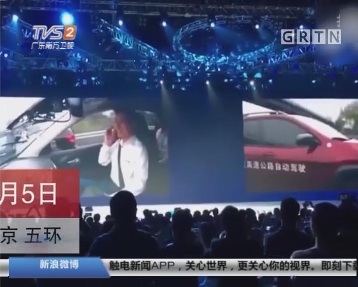 北京:百度CEO坐无人驾驶车上五环 惹热议