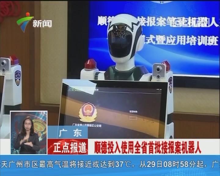 佛山:顺德投入使用全省首批接报案机器人