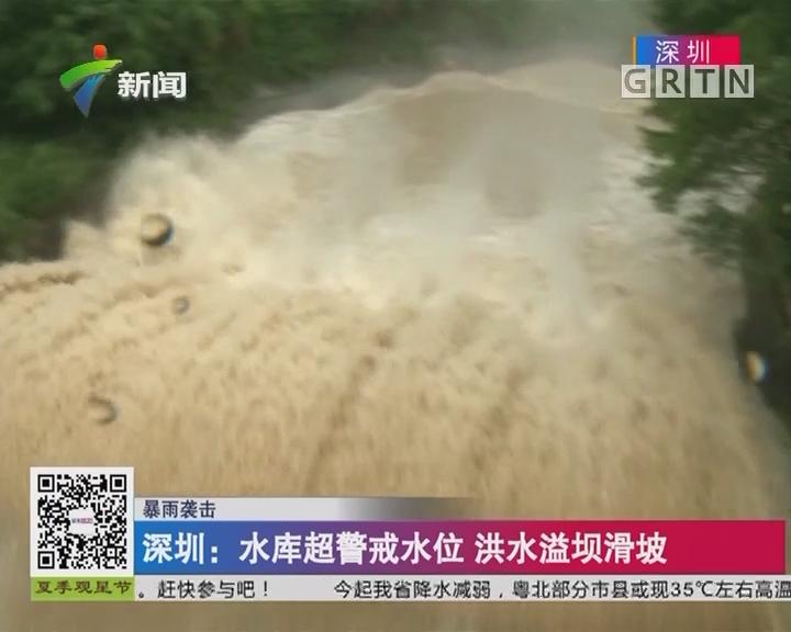 暴雨袭击 深圳:水库超警戒水位 洪水溢坝滑坡
