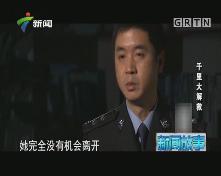 [2017-07-05]新闻故事:千里大解救