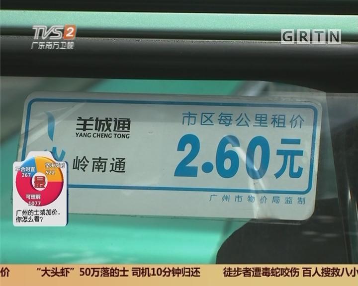 最争议:广州的士或加价,你点睇?