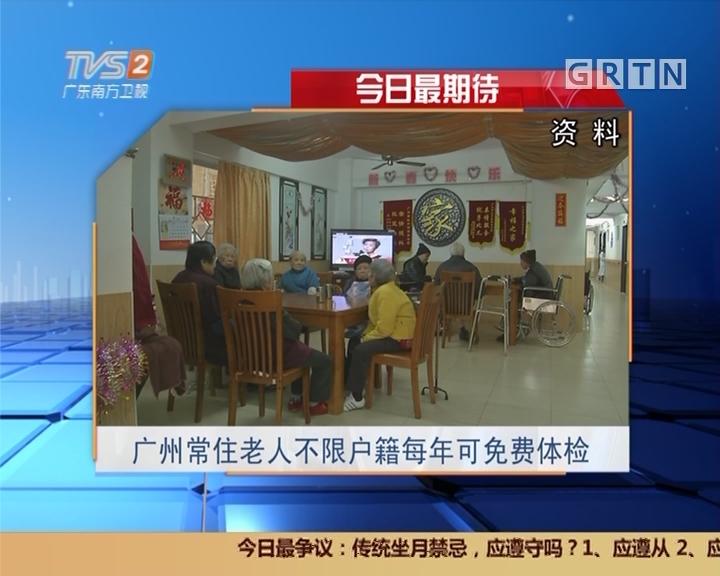 今日最期待:广州常住老人不限户籍每年可免费体检