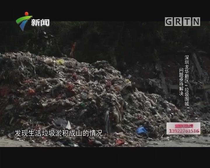 """[2017-07-11]社会纵横:深圳龙华新区""""垃圾围城""""问题亟待解决"""
