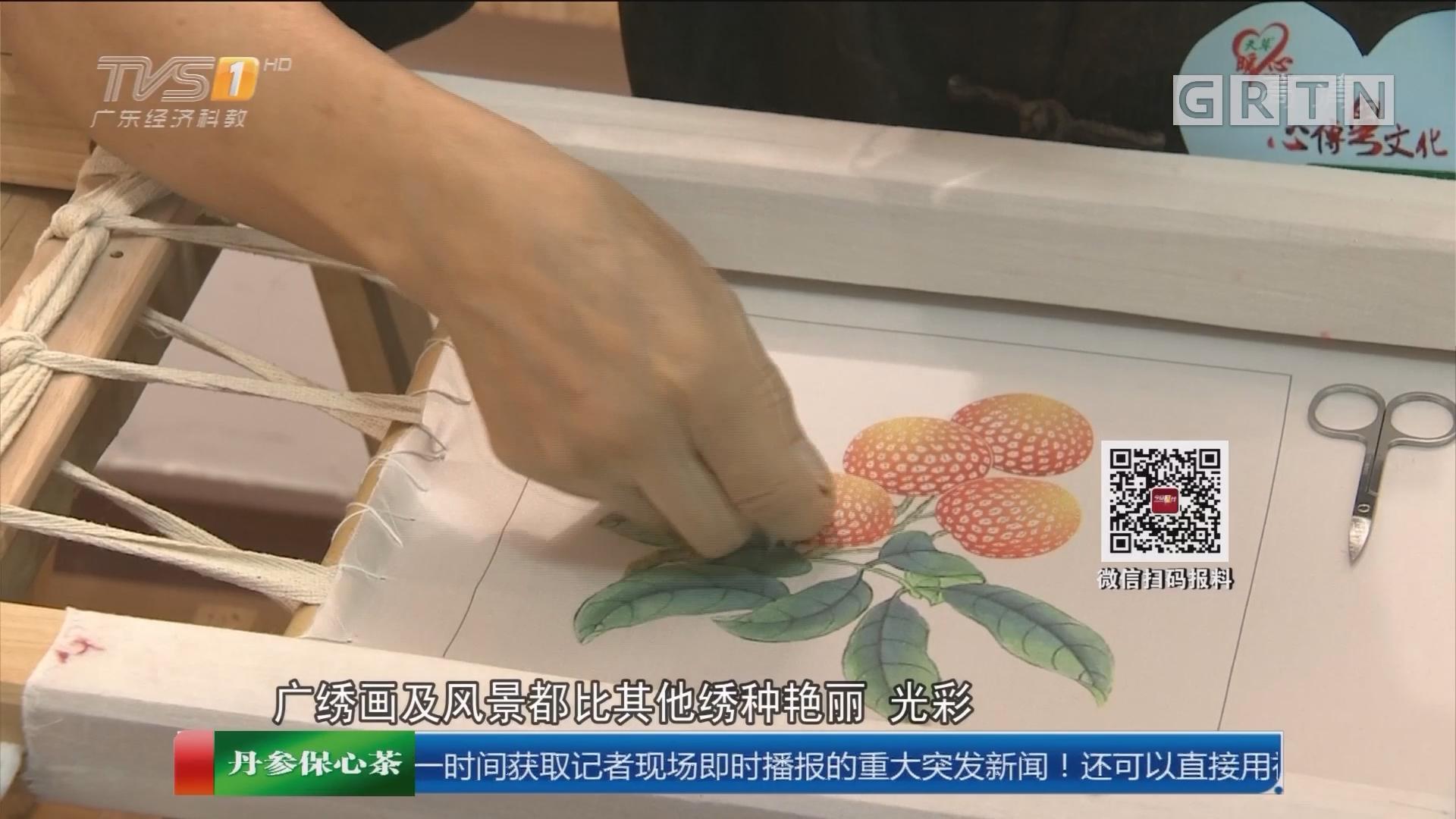 广州:广绣作品栩栩如生 数万针细腻讲究