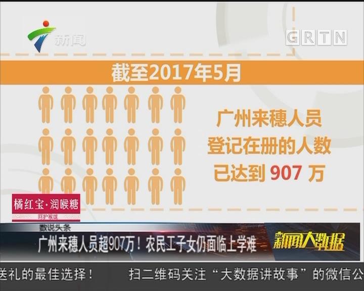 广州来穗人员超907万!农民工子女仍面临上学难