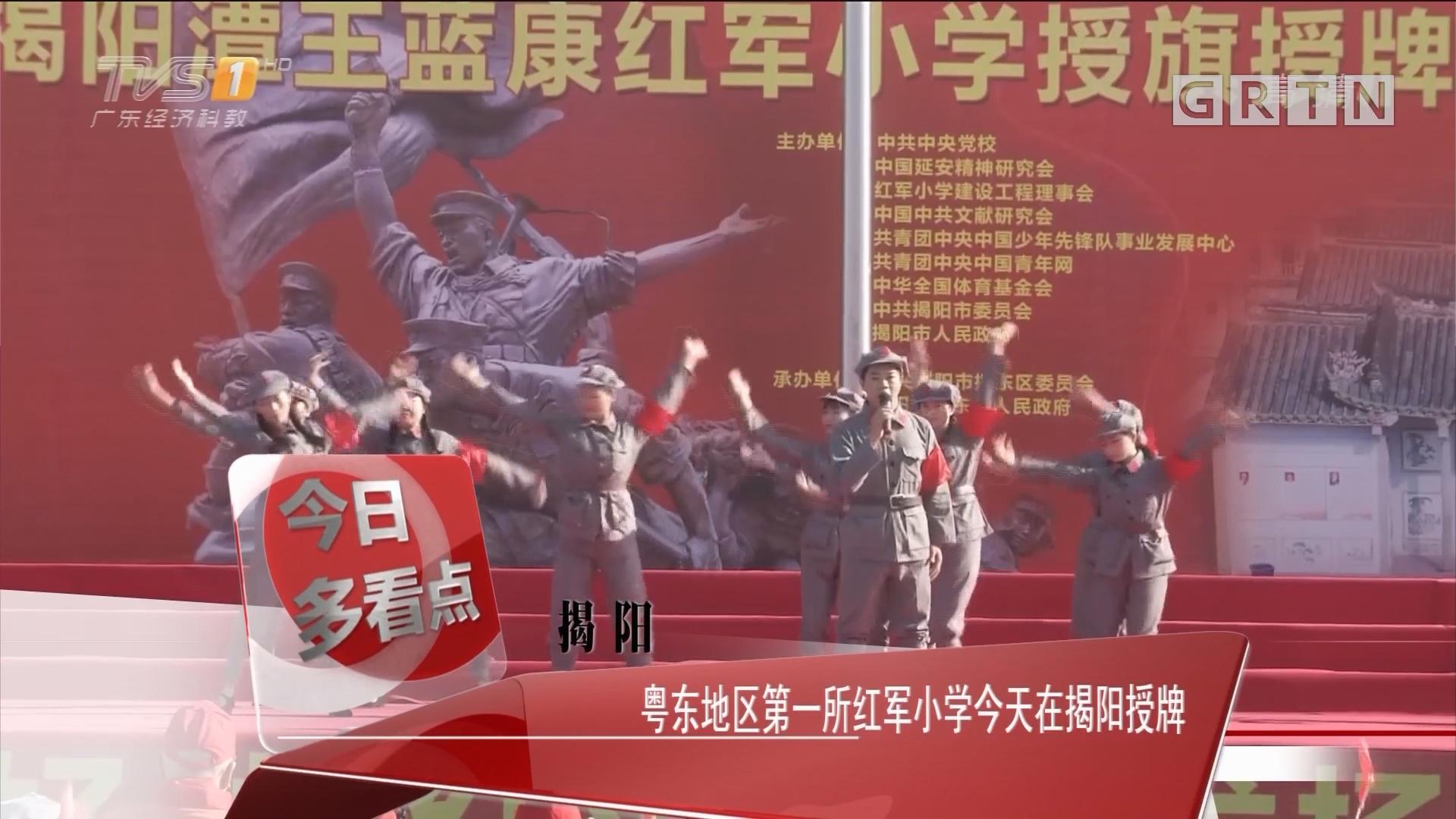 揭阳:粤东地区第一所红军小学今天在揭阳授牌