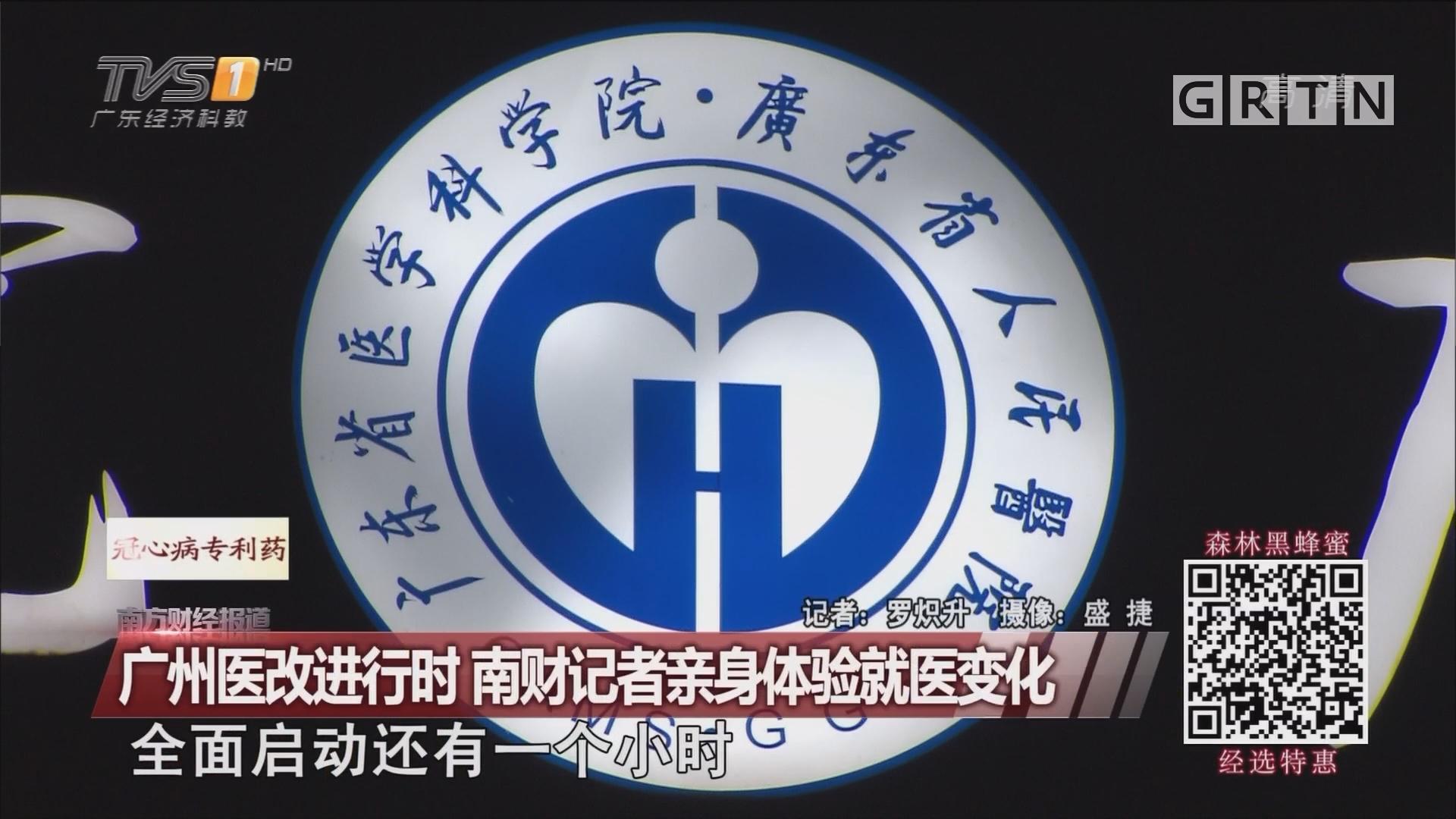 广州医改进行时 南财记者亲身体验就医变化