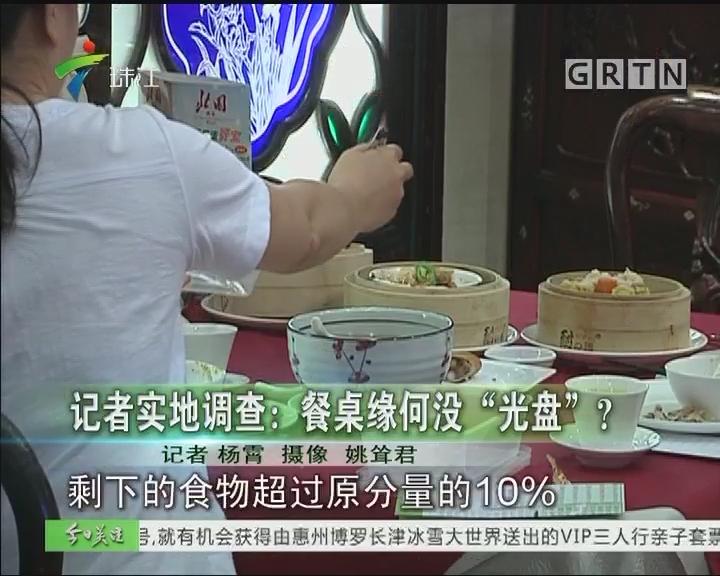 """记者实地调查:餐桌缘何没""""光盘""""?"""